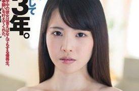 Aimi Hotaru